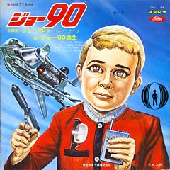 Joe 90 Story Record (Toshiba)